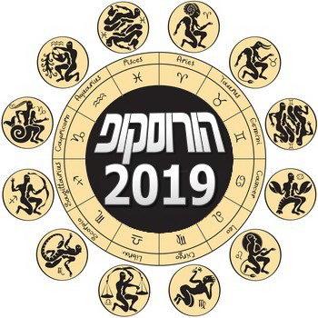 אסטרולוגיה שנתית 2019